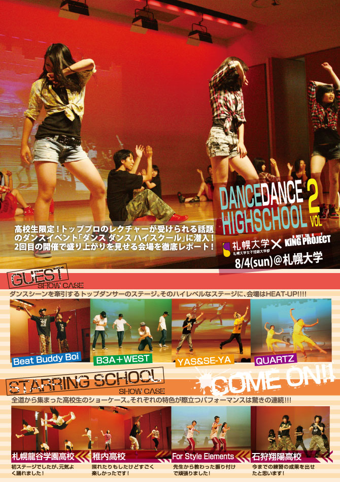 DANCE DANCE HIGHSCHOOL VOL.2